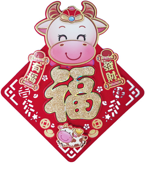 [CNY 2021] Year of The Ox Adorable Ox Wall Sticker (43cm x 36cm) - Blessings 有福 发财