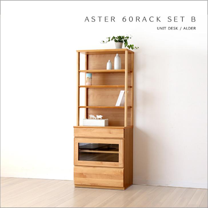 Aster Rack 60