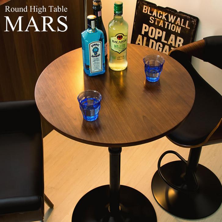 MIYATAKE Round Bar Table Mars