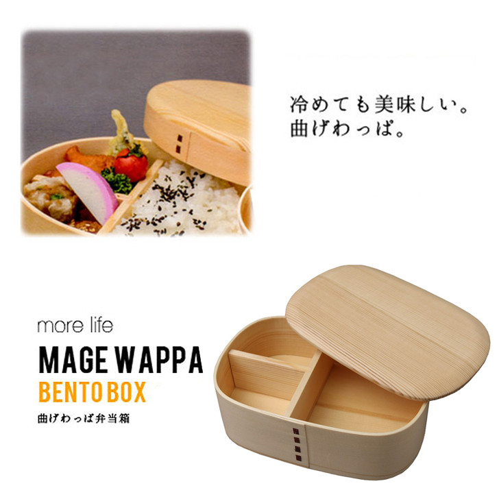 Bento Box BR7W