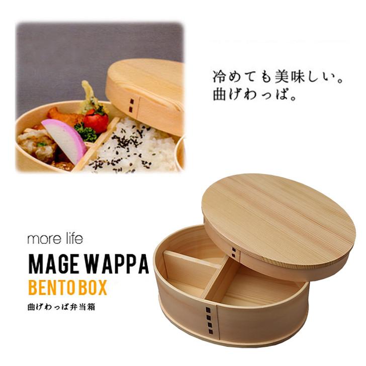 Bento Box WP01W