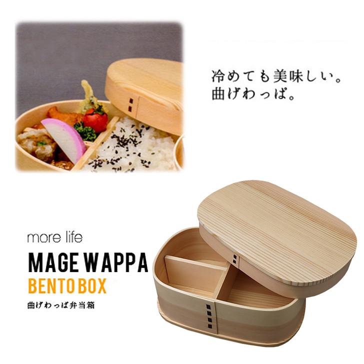 Bento Box WP09W