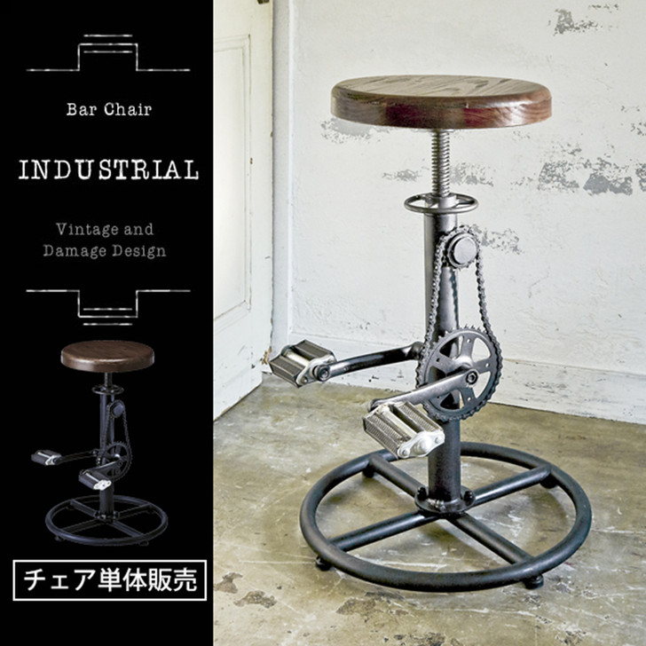 Miyatake Industrial Bar Chair Design Pedal