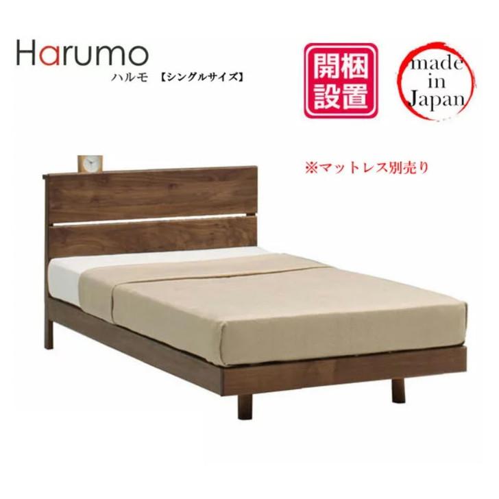 Harumo Bed Frame