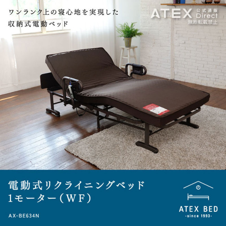 ATEX Retractable Electric Reclining Bed (1 Motor) AX-BE634N