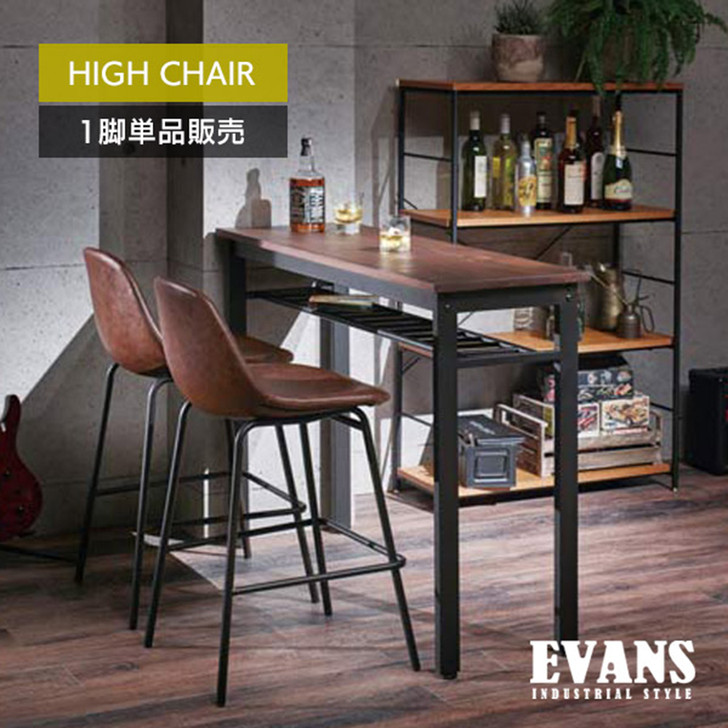 EVANS High Chair - Shell Type