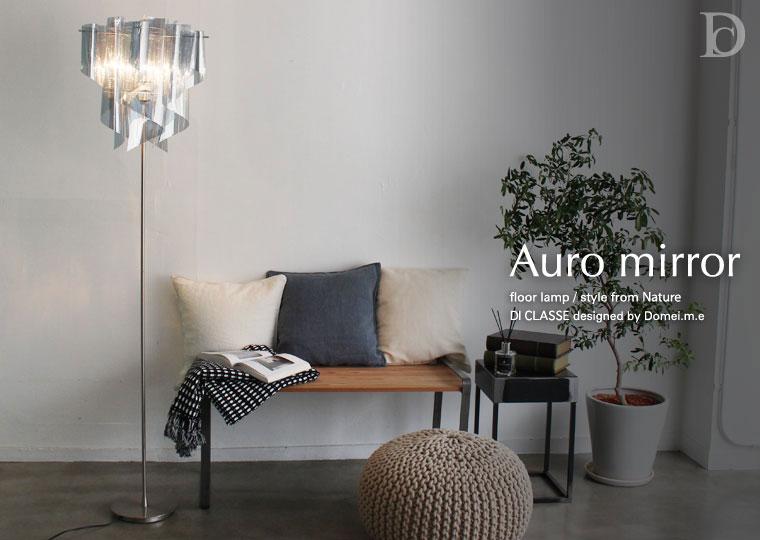 auro-mirror-fl-main01.jpg