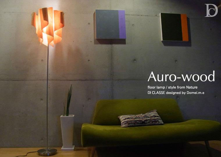 auro-wood-fl-main01.jpg