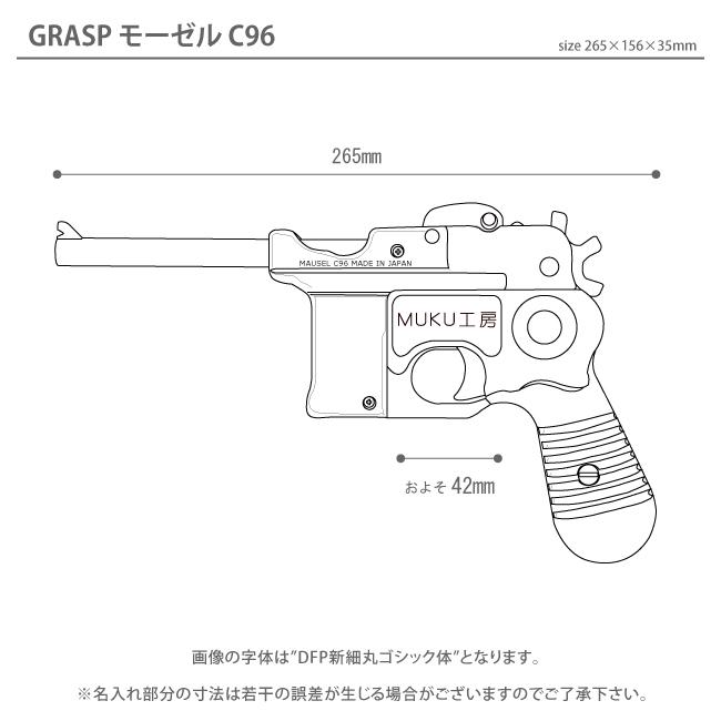 gra-n5-c96.jpg