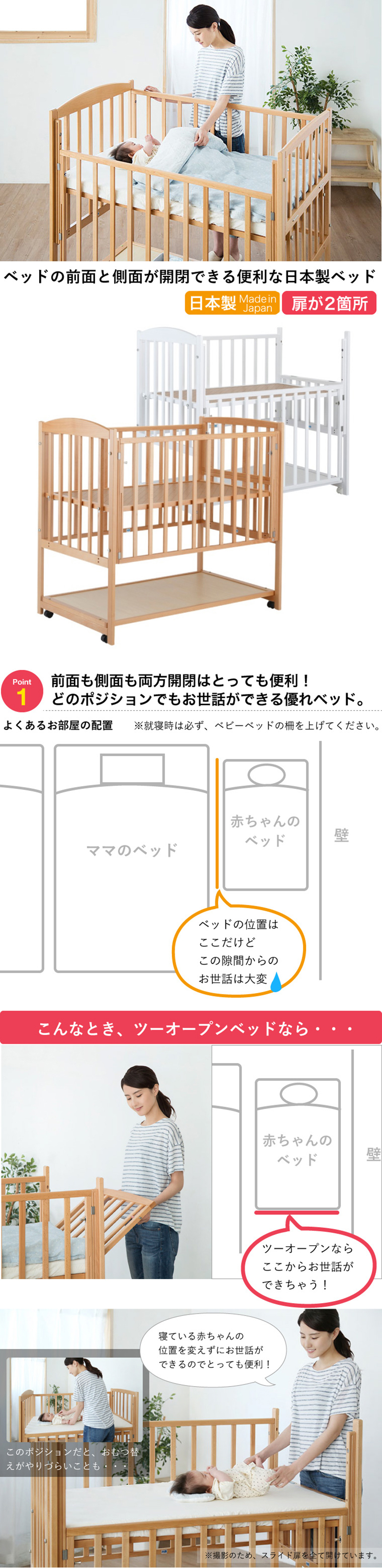 katoji-baby-bed-1.jpg