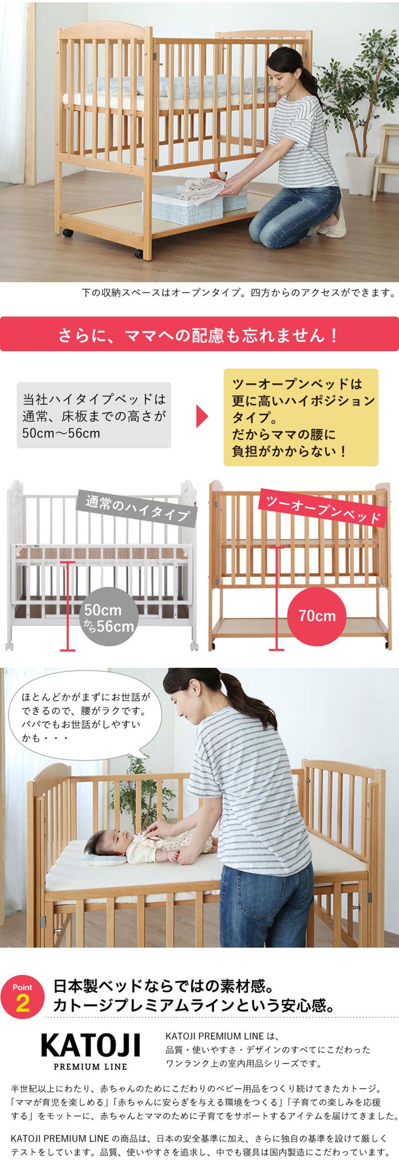 katoji-baby-bed-2.jpg