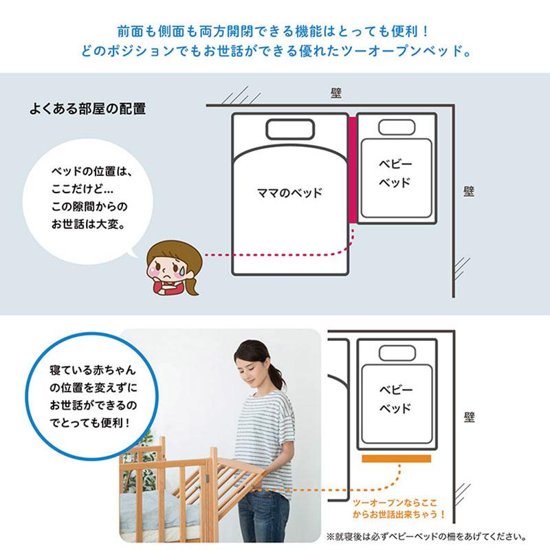 katoji-mini-baby-bed-high-2.jpg
