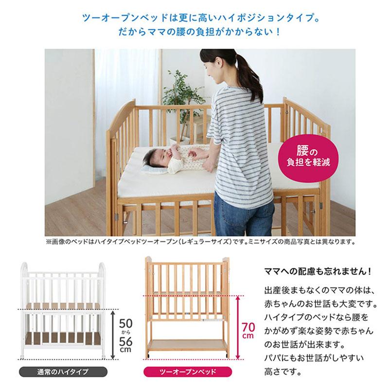 katoji-mini-baby-bed-high-4.jpg
