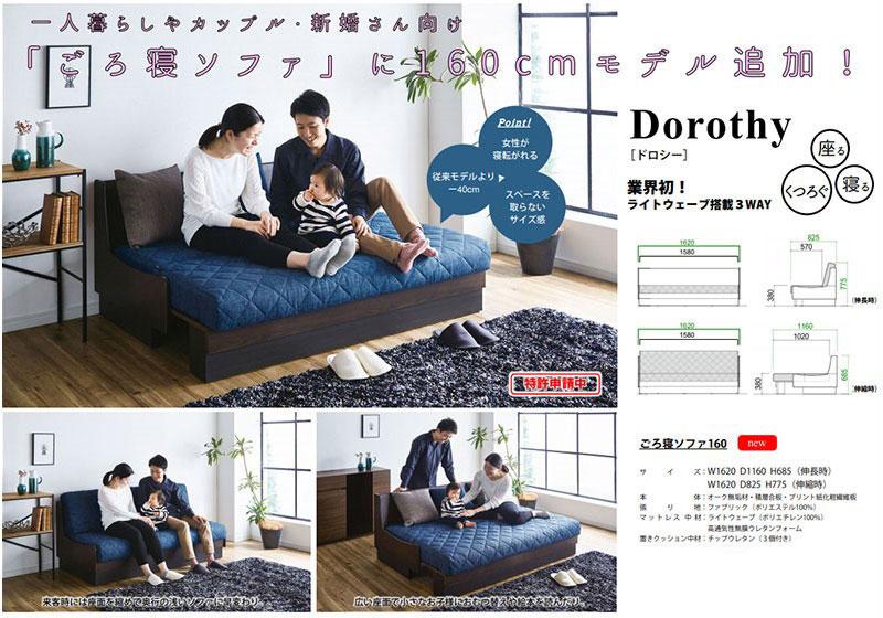 meuble-dorothy160-sb1.jpg