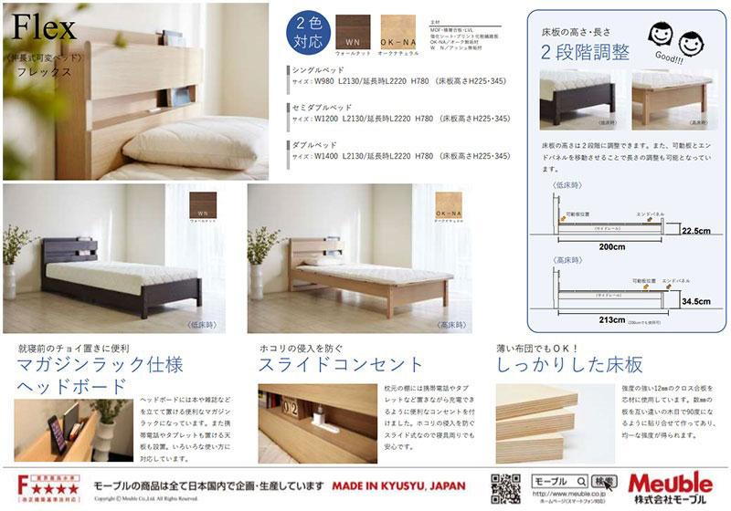 meuble-flex-bed.jpg