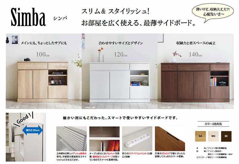 meuble-simba-lb1.jpg