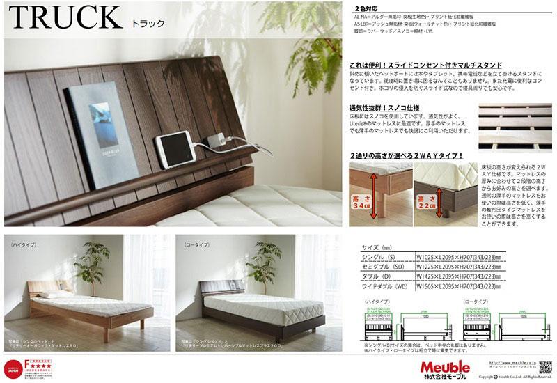 meuble-truckbed.jpg