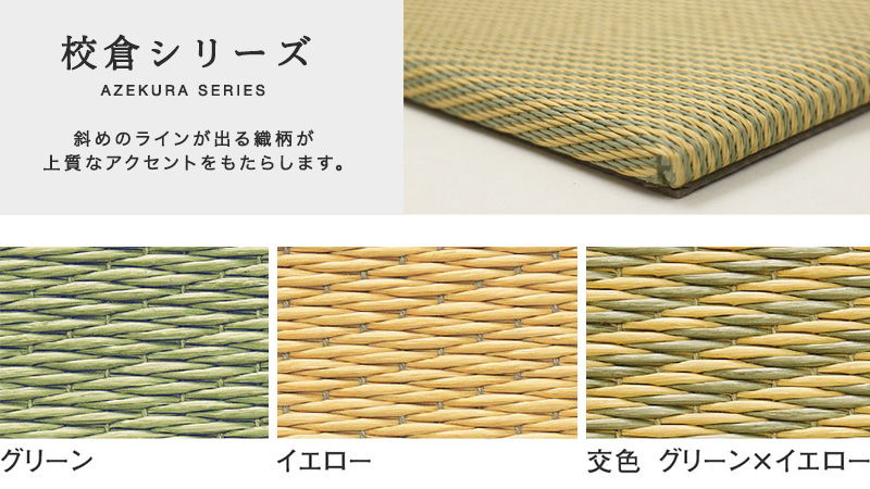 migusa-azekura-1.jpg