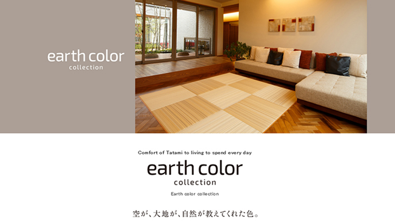 migusa-sekisui-earth-color.jpg