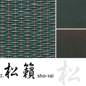 migusa-sekisui-zen3.jpg