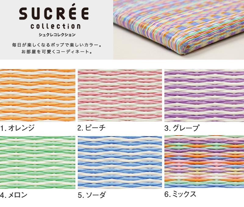 migusa-sucree-collection.jpg