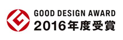 migusa-zen-good-design-2016.jpg