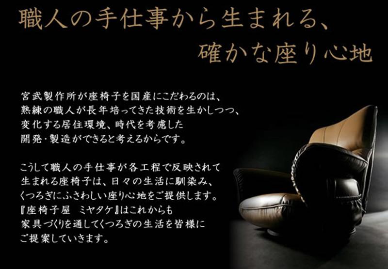 miyatake-seatchair-1.jpg