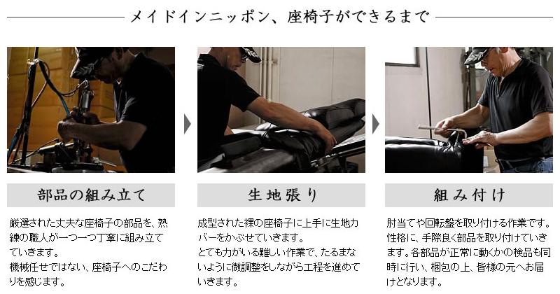 miyatake-seatchair-2.jpg