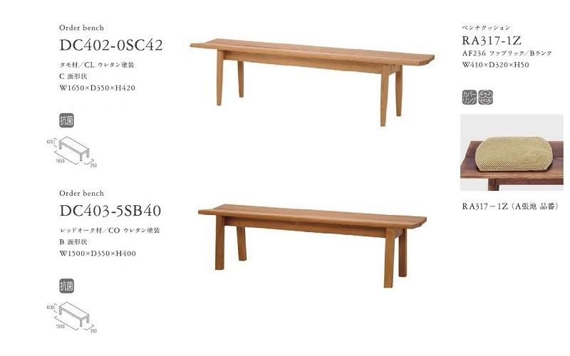 nagano-bench150.jpg