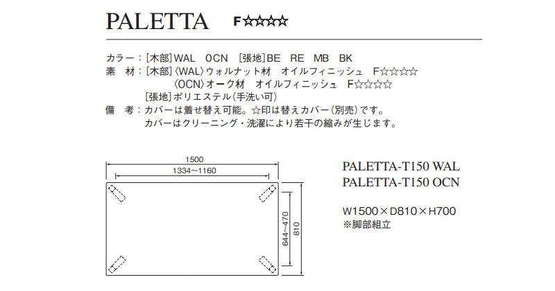 nd-paletta-t-s.jpg