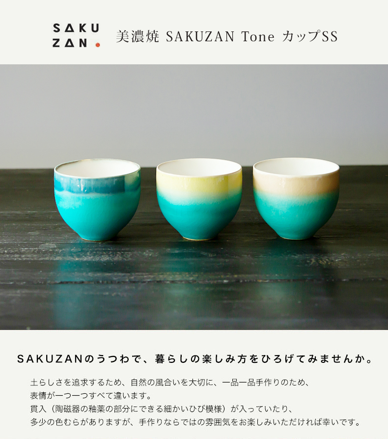 sakuzantone-200-01.jpg