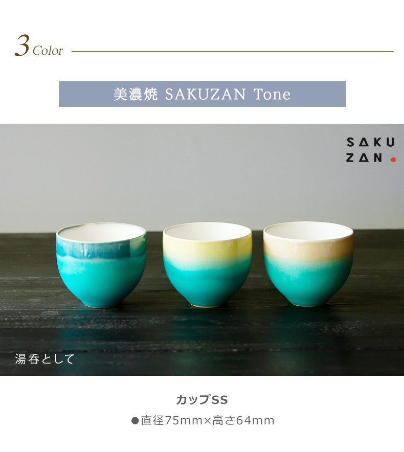 sakuzantone-200-08.jpg