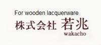 wakacho.jpg