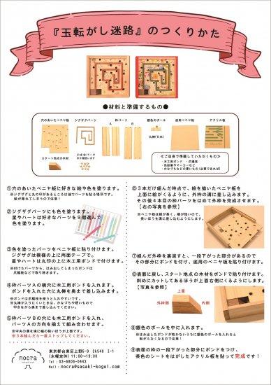 woodenmaze4.jpg