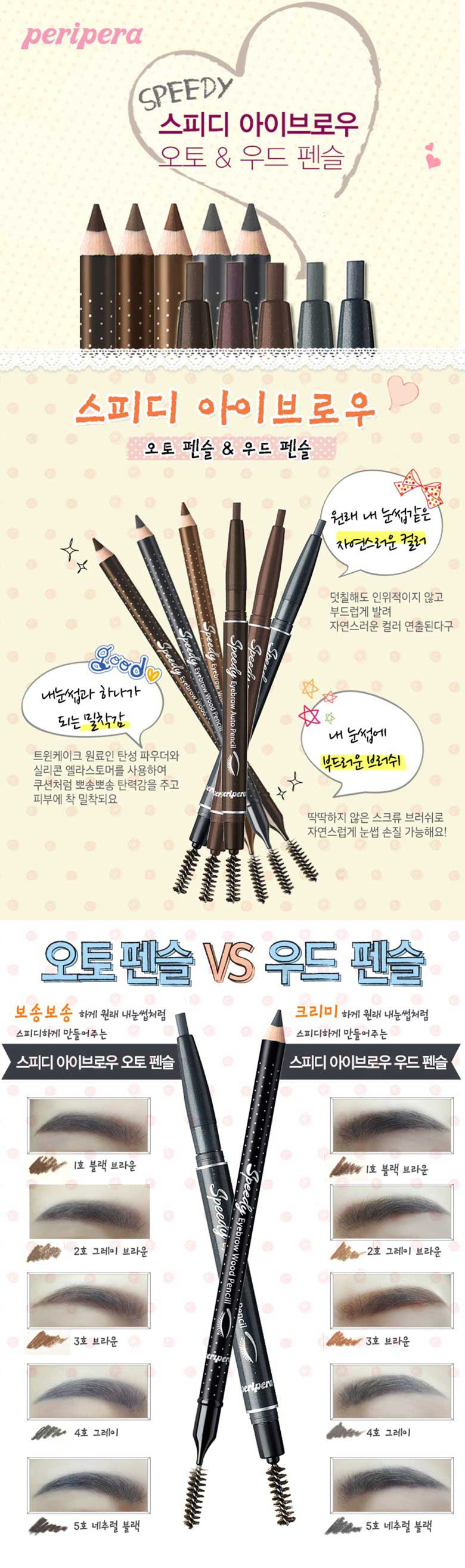 [ShiPAPA] Peripera | Speedy Eyebrow Wood Pencil| 韓國直送🇰🇷 | 香港 澳門