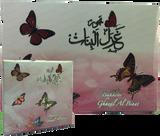 Bakhoor Ghazal al Binat Box