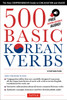 500 Basic Korean Verbs: The Only Comprehensive Guide to Conjugation and Usage (Downloadable Audio Files Included) - ISBN: 9780804842051