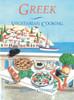 Greek Vegetarian Cooking:  - ISBN: 9780892813407