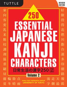 250 Essential Japanese Kanji Characters Volume 2 Revised Ed: (JLPT Level N4) - ISBN: 9780804847599