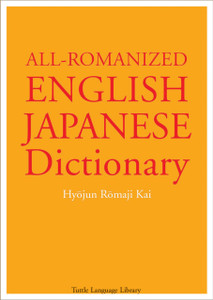 All-Romanized English Japanese Dictionary:  - ISBN: 9780804833066