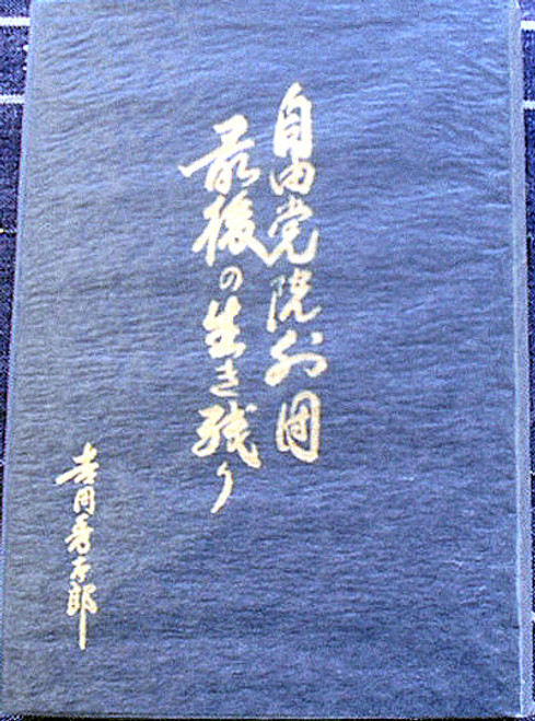 JAPANESE Hardcover Book Biography(?) Appears to be 1940-50's