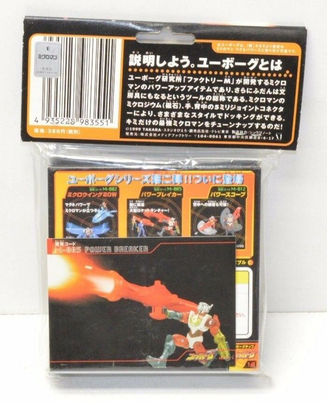 Microman M-005 Power Breaker Attachment Add On by Takara Toys