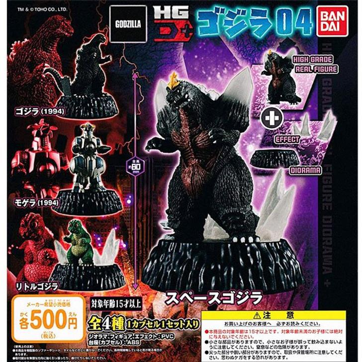 BanDai Godzilla High Grade HG Series 4 Gashapon blind box figure