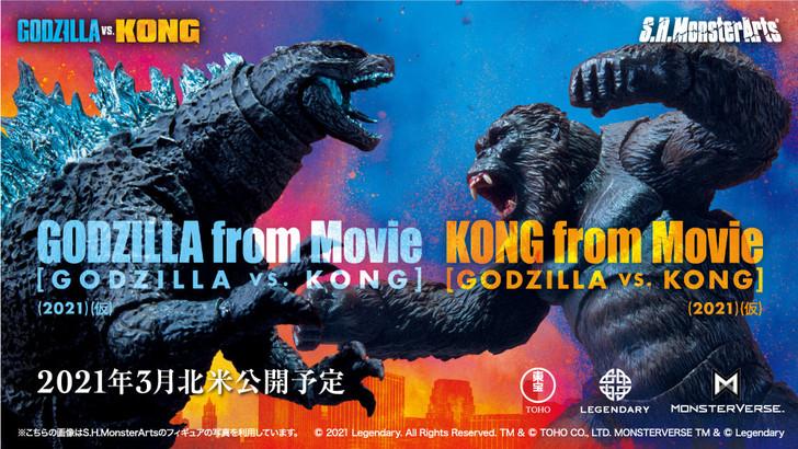 """Bandai S.H. MonsterArts """"Godzilla vs. Kong"""" Action Figure Set"""