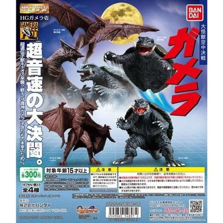 BanDai Gamera High Grade HG Series 1 Gashapon blind box figure