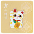 Kawaii Lucky Cat Iron On Patch ( Cover )