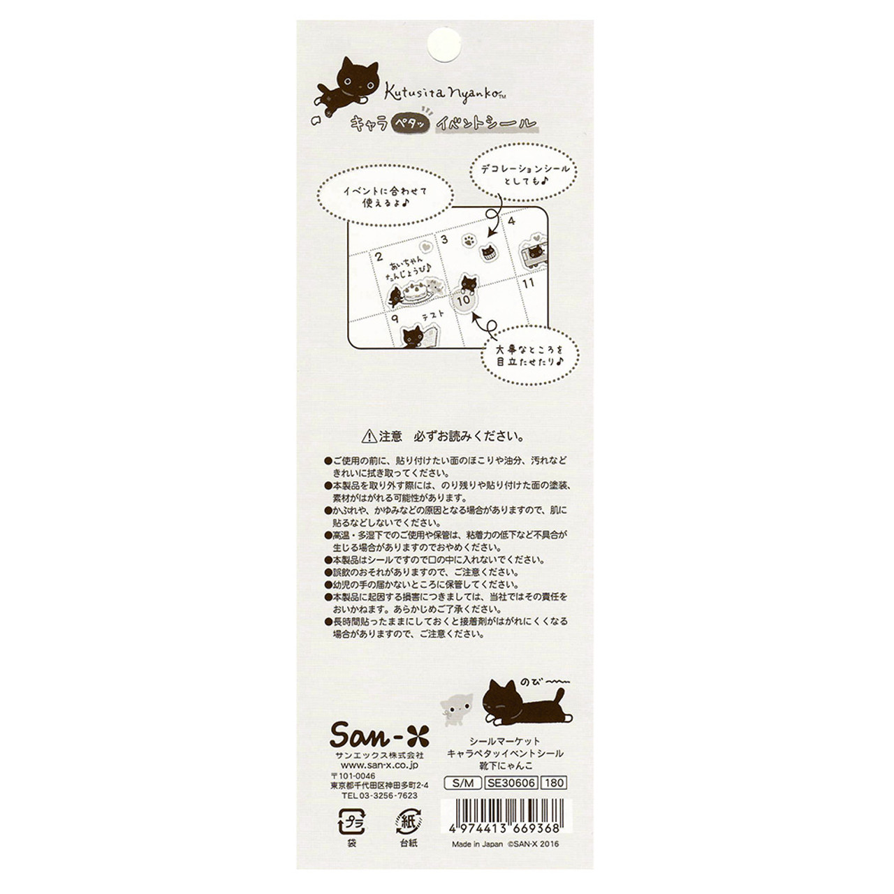 San-X Kutusita Nyanko Socks Black Cat Events Schedule Sticker SE30606 ( Black View )