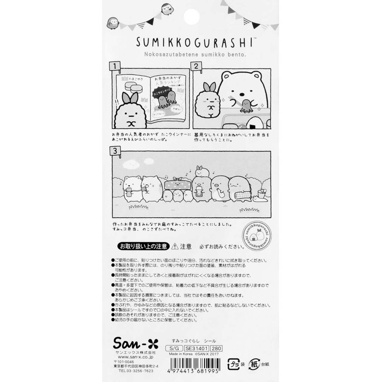 Sumikko Gurashi Puffy Sticker SE31401 ( Back View )