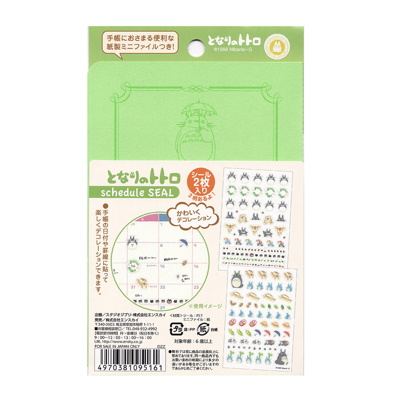 Totoro Schedule Seal 2 Style Sticker Sheet ( Back View )