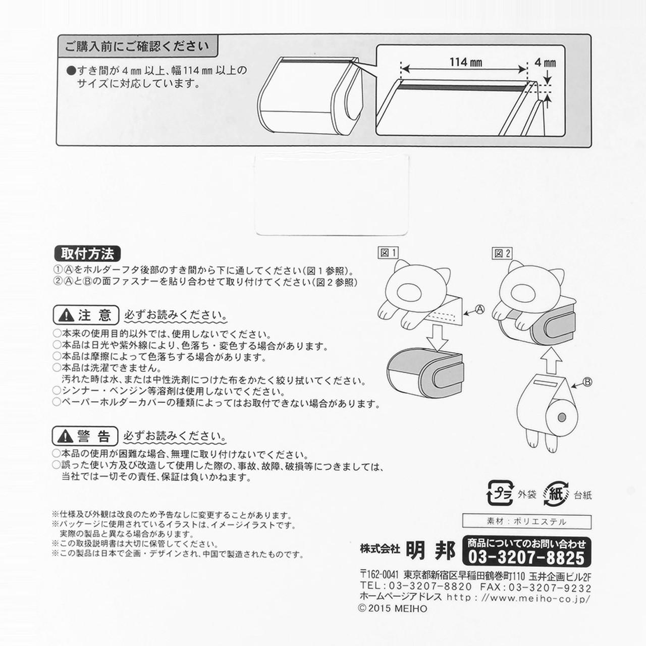 Meiho Shiba Inu Dog Toilet Roll Holder Plush Cover ( Guideline )